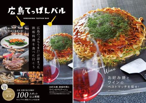 広島てっぱんバル スタート、地元の味巡るシールラリーも!