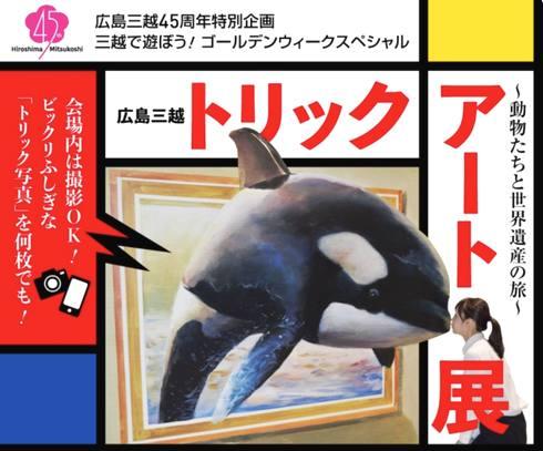 広島三越でトリックアート展、会場は写真撮影OK!