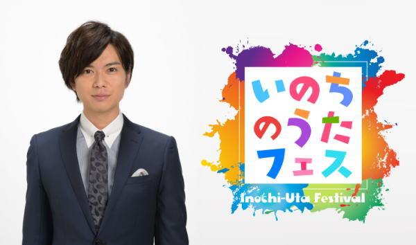 加藤シゲアキがMC、NHK広島制作の歌番組「いのちのうたフェス」