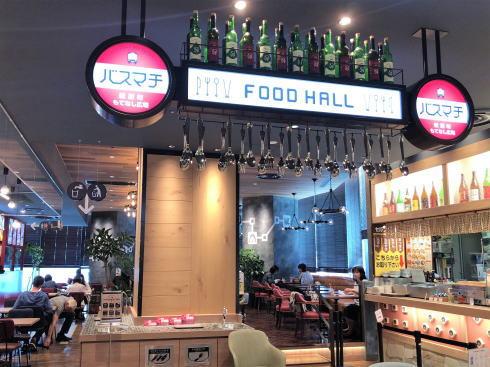 バスマチ、広島バスセンターに飲食ホールが誕生