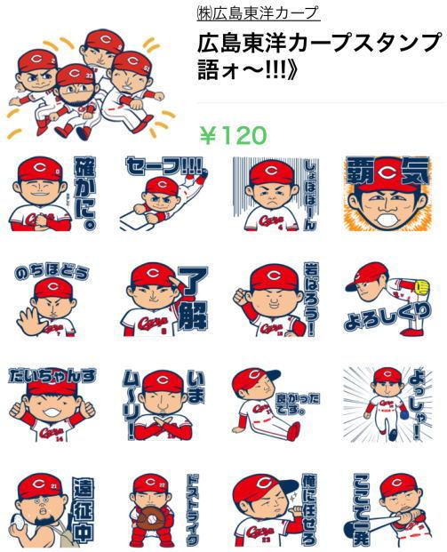 広島カープが公式LINEスタンプ発売!かわいい選手の似顔絵40種