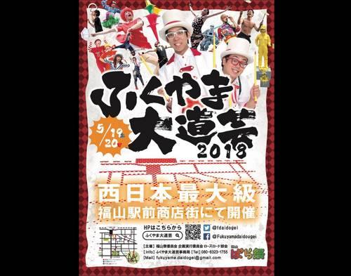 ふくやま大道芸、西日本最大級の大道芸フェスティバル