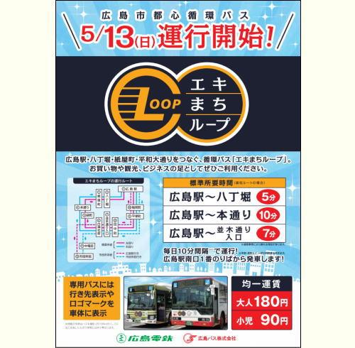 エキまちループ、広島駅-八丁堀の循環バスが一律180円でノンストップ運行