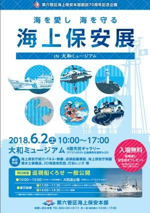 呉で海上保安展「巡視船くろせ」一般公開も