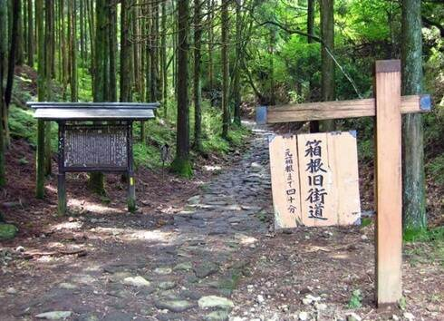 日本遺産 静岡県・神奈川県、悠久の石畳道
