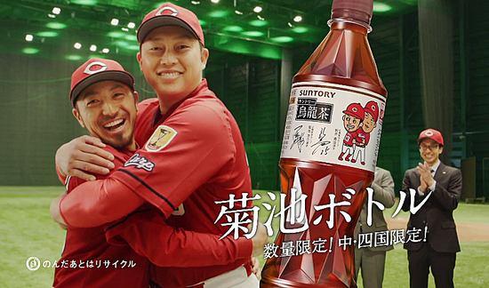 菊池ボトル+新井選手で熱いハグ「1・2塁間に隙間なし」サントリー烏龍茶 新CM