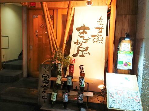 広島市中区 旬菜 すし鮮きずな屋 外観