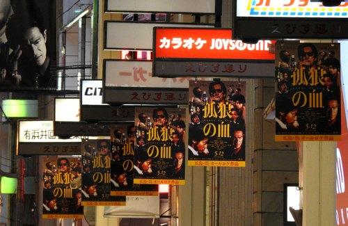 広島・えびす通り商店街が、孤狼の血 一色に