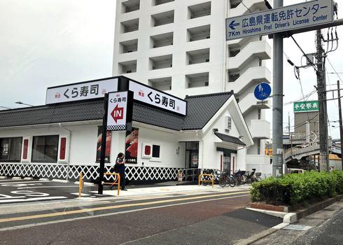 くら寿司 五日市店がオープン、5月29日からプレオープンも