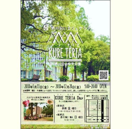 クレテリア、呉 堺川沿いにカフェテリアが毎週オープン