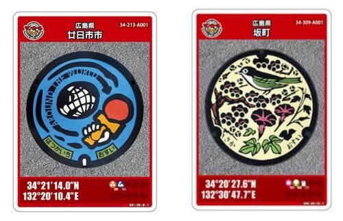 広島県・廿日市市と坂町で、マンホールカード配布開始