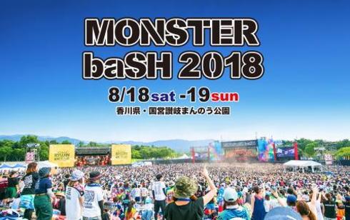 中四国最大ロックフェス「モンバス2018」ゲス極、きゃりー、マンウィズなど60アーティスト