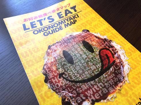 お好み焼き食べ歩きマップ、広島市と宮島周辺160店舗を掲載