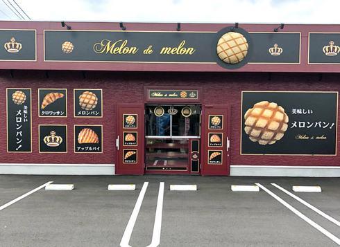 メロン ドゥ メロン、メロンパン専門店が広島にも