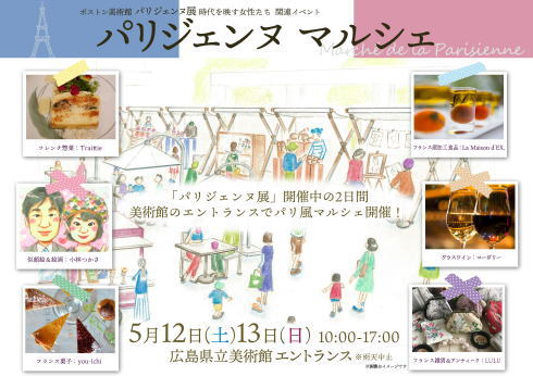 広島でパリジェンヌマルシェ開催、フレンチ惣菜・雑貨も販売