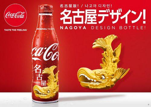 名古屋は金のシャチホコ、コカコーラ地域デザイン
