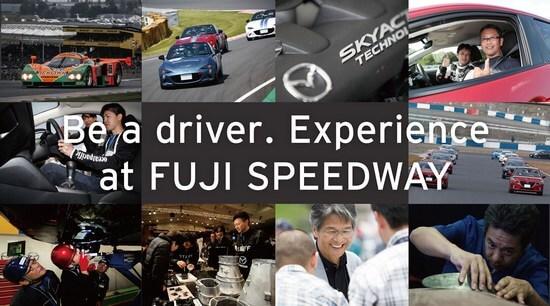 マツダの体験イベント、サーキットパレードなど富士スピードウェイで