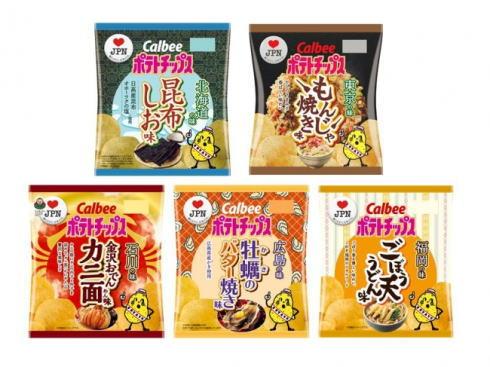 47都道府県の味ポテトチップス、オールスター企画に広島味