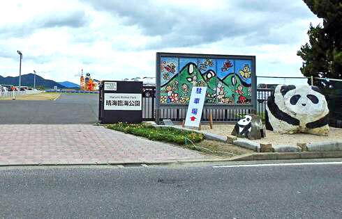 晴海臨海公園の北側入り口