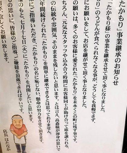 広島市 たかもり、人気うどん店一時閉店後も営業継続