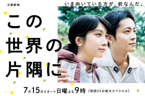 7月15日スタート!ドラマ「この世界の片隅に」広島ロケも