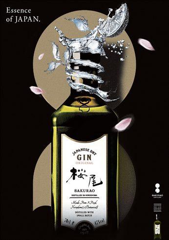 中国醸造 桜尾ジン オリジナルが金賞