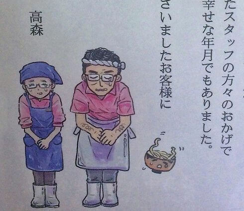 うどん たかもり、広島中区国泰寺の人気店が閉店