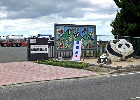 晴海臨海公園の北側入口