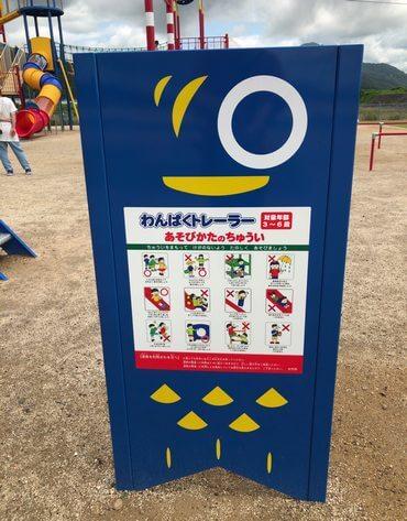 大竹市・晴海臨海公園、遊具の使い方