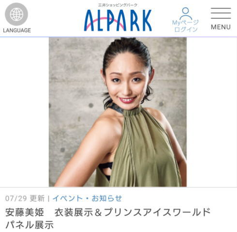 安藤美姫トークショー、アルパークで