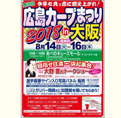 広島カープまつり、大阪に大野豊・加納ひろしも来場