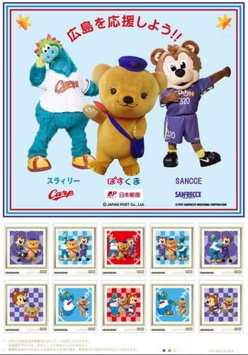 スラィリー・サンチェ・ぽすくま「広島を応援しよう!」フレーム切手発売
