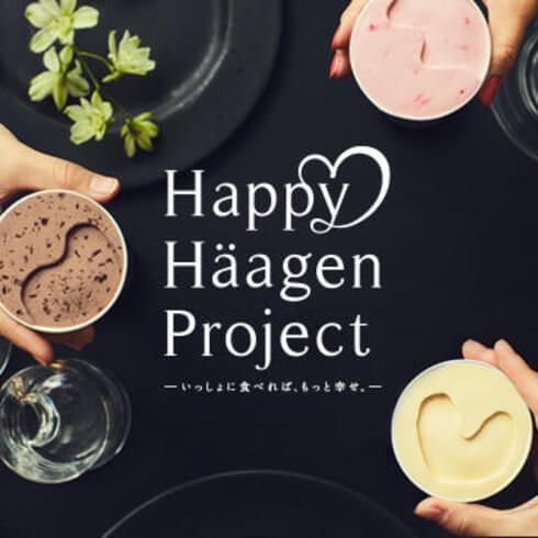 8月10日はハーゲンダッツの日、全国7か所で「リッチミルク」など無料配布
