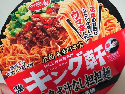キング軒 汁なし担担麺がカップ麺に、全国で買える商品 収益は全額寄付へ