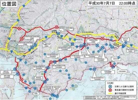 大雨災害で通行止めなど交通規制、広島の道路状況について