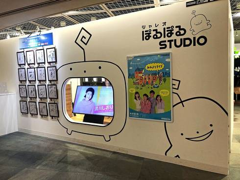 シャレオぽるぽるスタジオ02