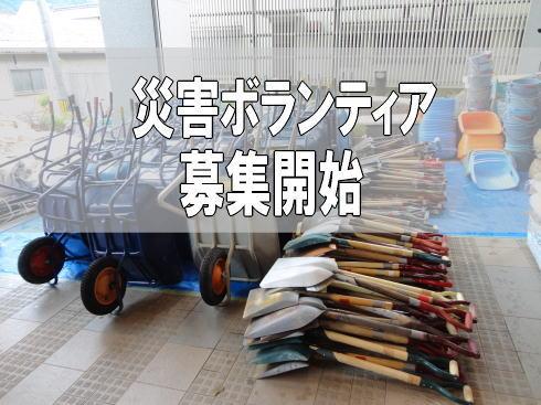 広島各地で災害ボランティア募集スタート