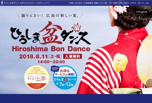 ひろしま盆ダンス 開催、旧市民球場跡地で踊ろう