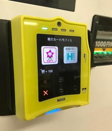 電子マネー「ゆめか」「ヒロカ」広島で自動販売機の決済対応はじまる