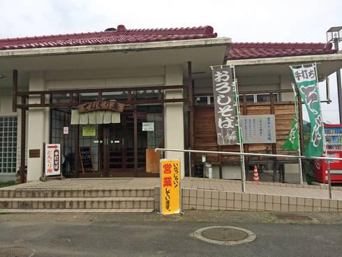 道の駅豊平どんぐり村01