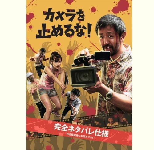 カメラを止めるな!話題の映画がいよいよ広島上映