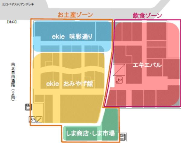 広島駅ekieに おみやげ館と、エキエバル