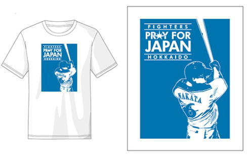 北海道から広島へ!ファイターズ中田翔中心に被災地支援試合