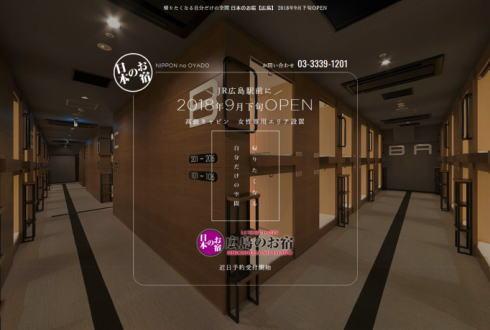 カプセルホテル 広島のお宿