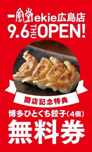 一風堂 ekie広島店、餃子の無料サービス券を配布