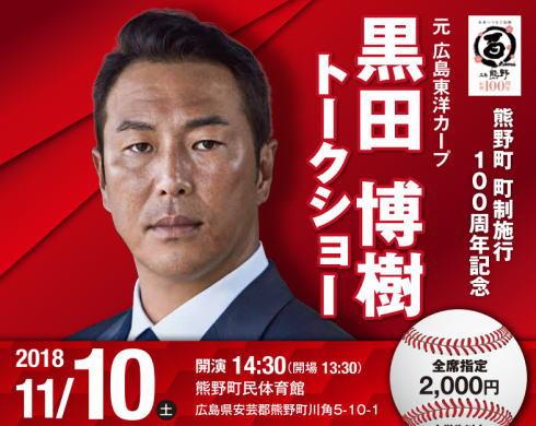 黒田博樹トークショー、熊野町100周年記念イベント