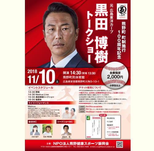 黒田博樹トークショー 熊野100周年記念で開催