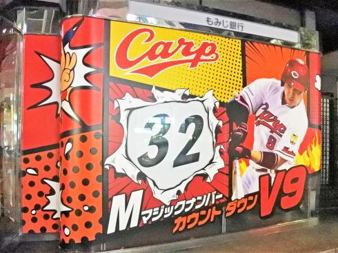 広島リーグ3連覇へ!カープマジックカウントダウンが街に踊る