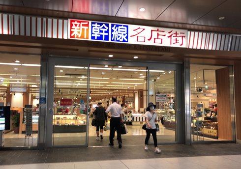 広島新幹線名店街が閉館、9月2日に閉館セレモニー