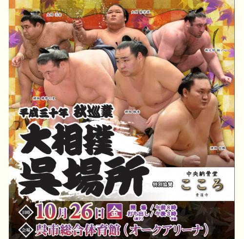 大相撲呉場所、2018秋は16年ぶりオークアリーナで開催